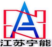 江苏宁能建设工程有限公司