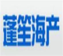 大連蓬笙海產品有限公司