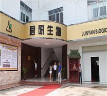 廣州君研生物科技有限公司