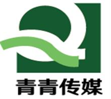 廣州青青傳媒有限公司