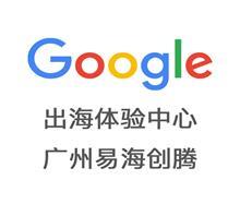 廣州易海創騰信息科技有限公司