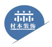 上海村本裝飾工程有限公司