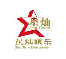 廣州星燦娛樂有限公司