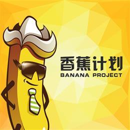 创美国际香蕉计划加盟代理