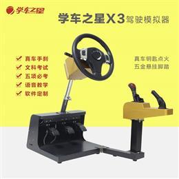 代理学车之星模拟学车机