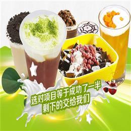 南昌奶茶饮品加盟 7天学会制作