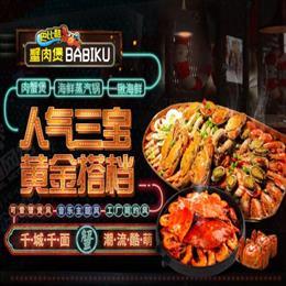 厦门肉蟹煲加盟多少钱易操作