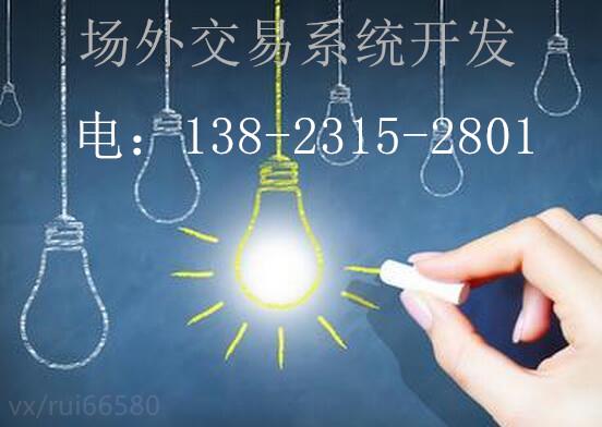 380t点对点交易系统开发公司P2P场外交易系统开发