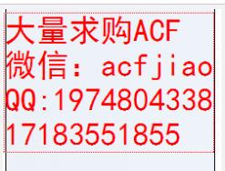 广东省回收ACF 江苏回收ACF AC835A