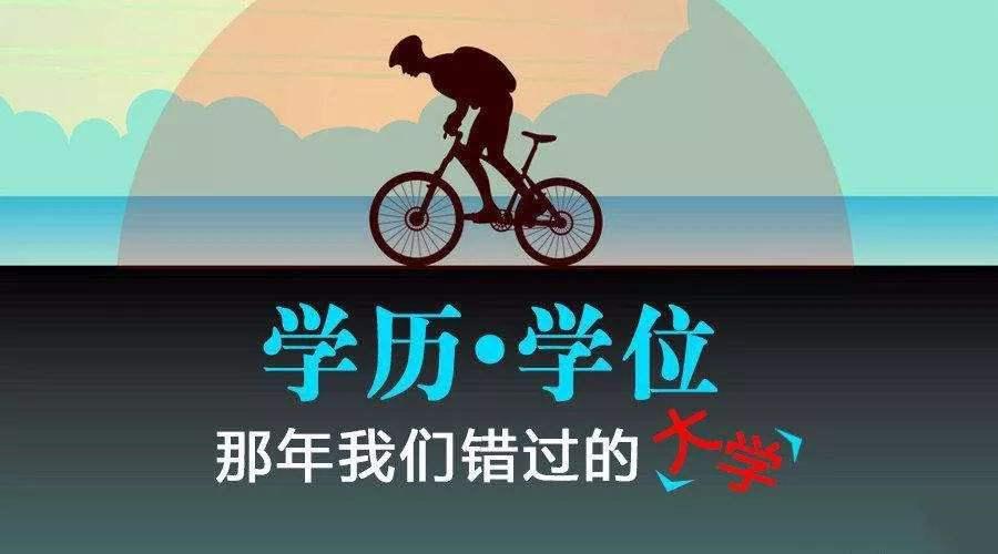 北京交通大学自考本科学位一次考过快速毕业