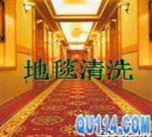 地毯清洗保洁优惠=上海闵行区梅陇保洁公司/地面清洗