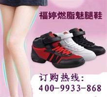 福婷魔力秀腿鞋报价 福婷鞋西安有卖吗