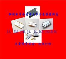 供应J3D-13TJ矩形印制板电连接器13474377767姜恒