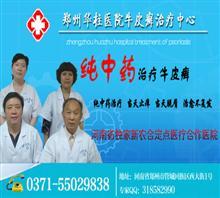 郑州治疗银屑病最好的医院