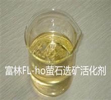 富林FL-ho萤石选矿活化剂