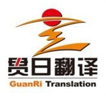 提供IT、计算机、金融、证券翻译服务
