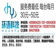 上海卢湾区企业IT服务哪家好