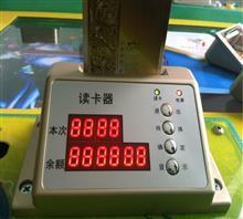 电玩刷卡管理系统,会员卡冲值器.