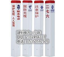 温泉县国防电缆标志桩厂家销售