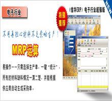 电子工厂管理生产订单管理系统