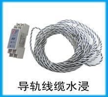 导轨线缆式水浸传感器