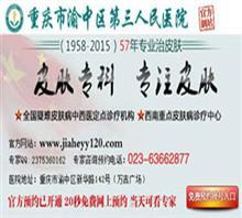 重庆渝中区那家医院治皮肤最好