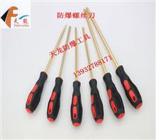 现货供应防爆螺丝刀/铜质螺丝刀