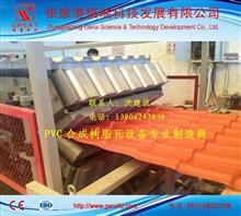 张家港/张家港PVC塑料仿古瓦设备