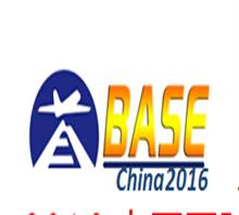 中国加固计算机产业会议与展览会