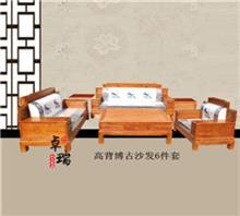 新中式高背博古沙发6件套