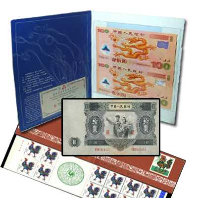 十元人民币大白边图片价位