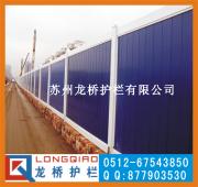北京道路施工围挡 地铁封闭式施工围挡 龙桥厂家直销