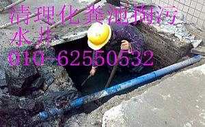 石景山八角化粪池清理62550532污水井清理管道高压清洗抽污水