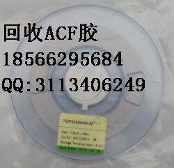 ACF胶回收宁波回收COGACF导电胶