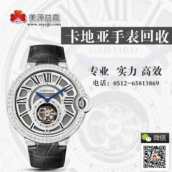苏州卡地亚手表回收 苏州手表回收哪家好