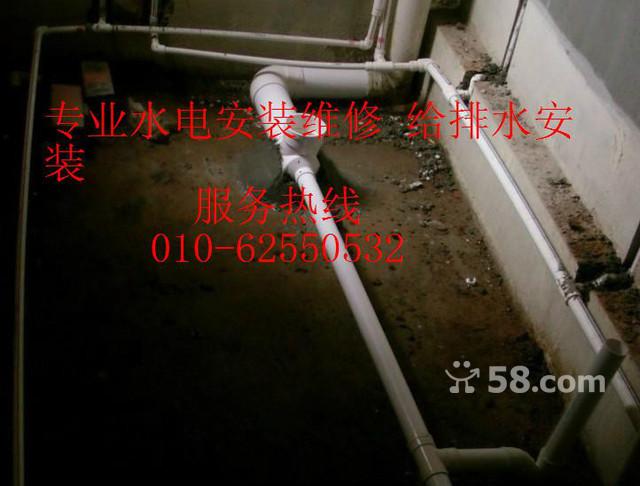 小营西路家庭水管漏水维修62550532厨房改下水道墙里暗管漏水维修