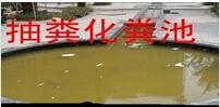 无锡市锡山区清理化粪池