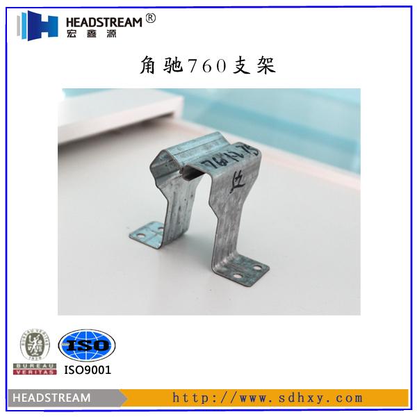 【双腿760支架】山东宏鑫源供应