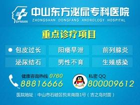 中山东方泌尿医院开设网上免费在线咨询