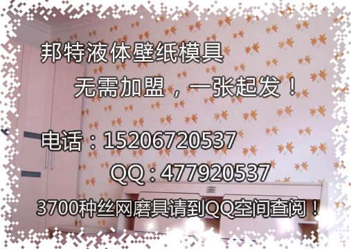 2016销量最好的丝网印花模具2016ZEF0224 丝网印花模具2016ZEF0224 公司名称:山东济宁邦特液体壁纸模具厂 联系人:翟经理 联系电话:152-0672-0537 联系在线QQ:477920537 山东济宁邦特液体壁纸模具厂,是一家专业生产液体壁纸模具的实体厂家,我们有着多年的经验,欢迎来我厂亲自参观。我们不仅有良好的宣传与服务,更有专业设计研发液体壁纸产品的强大团队,欢迎加入邦特液体壁纸模具厂,做液体壁纸模具行业,选择邦特,让您免除后顾之忧。 山东邦特液体壁纸模具厂位于孔孟之乡、礼仪之