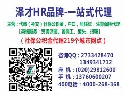 异地在广州社保代理业务 为家人购买广州社保 为自己办