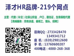 广州生育保险挂靠服务 给您家人一份保障 高额报销广州