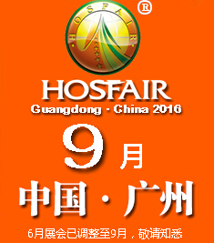 第十四届中国(广东)酒店用品展