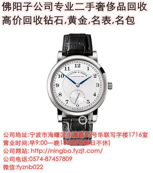 宁波奢侈品手表回收