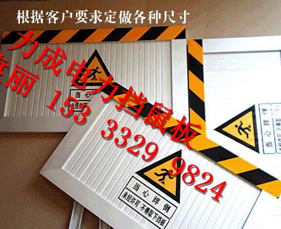 50cm挡鼠板价格,配电室挡鼠板使用方法