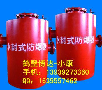 FBQ型水封式防爆器发货地在鹤壁