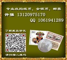 奥运会十元纪念钞收购价格