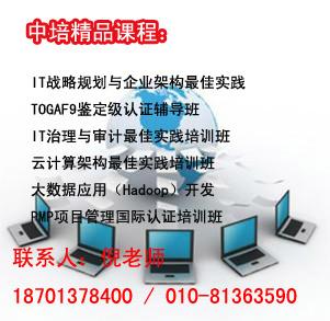 广州ITIL认证(IT服务管理实战)培训