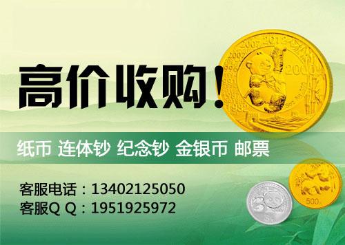 收购人民币整版连体钞价格