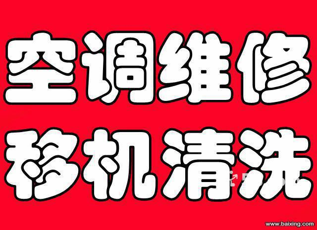 上海嘉定空调不制冷自动停机维修33796